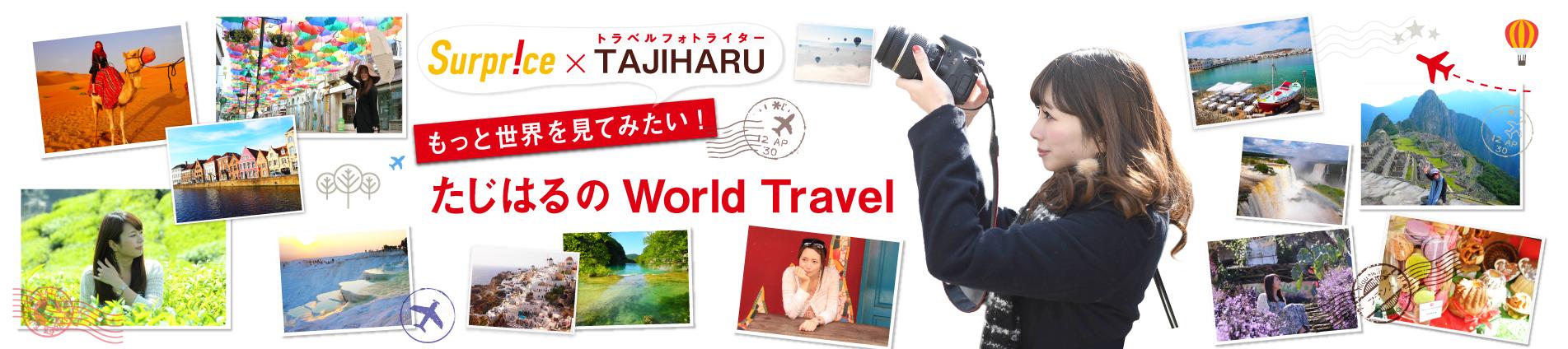 〜もっと世界を見てみたい!〜たじはるのWorld Travel